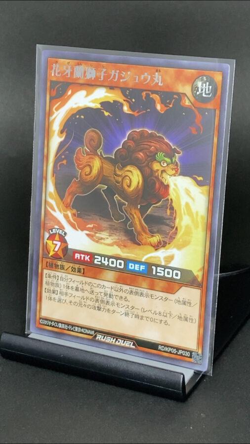 RD/KP05-JP030 花牙蘭獅子ガジュウ丸 (レア)
