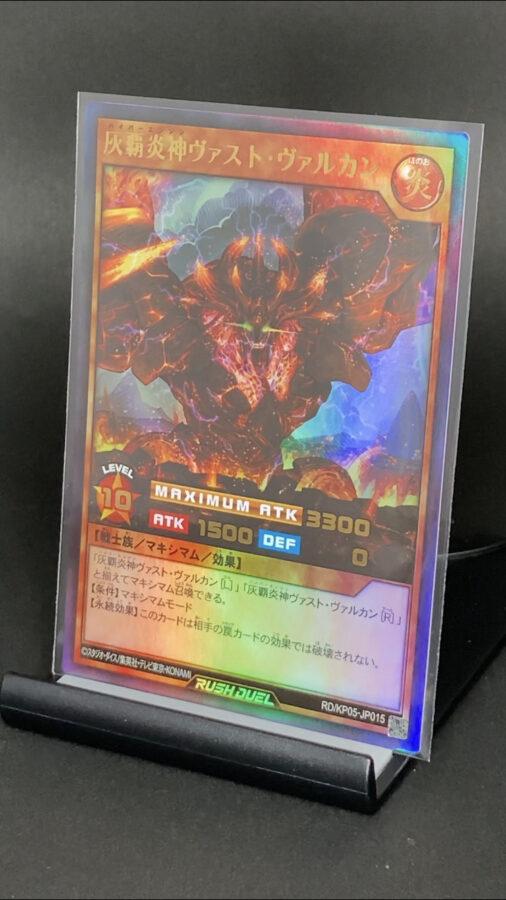RD/KP05-JP015 灰覇炎神ヴァスト・ヴァルカン (ウルトラレア)