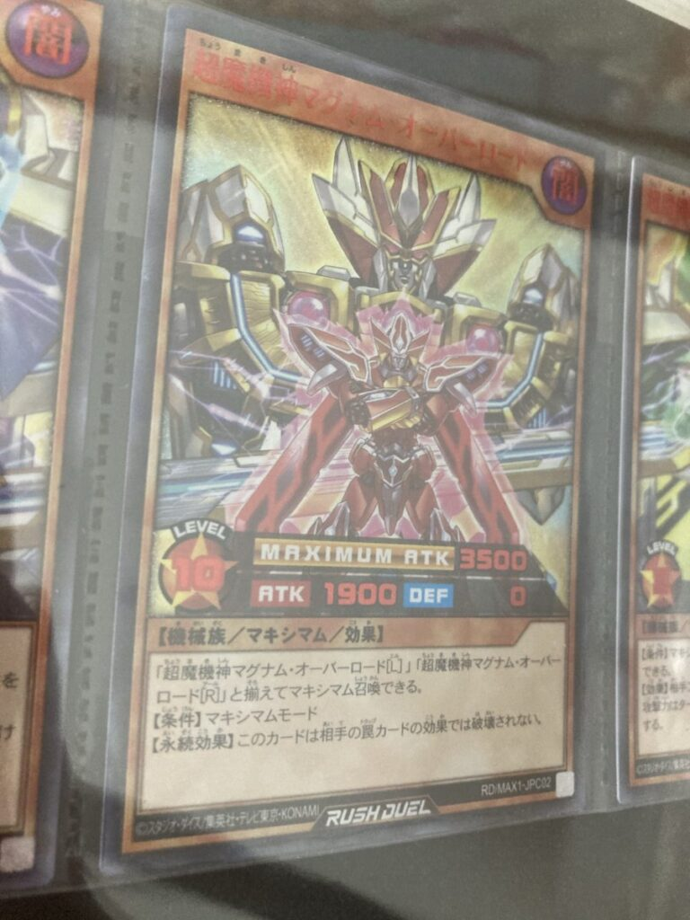 RD/MAX1-JPC02 《超魔機神マグナム・オーバーロード》 Rush SPECIAL RED Ver.