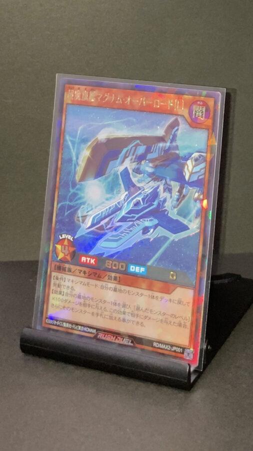 RD/MAX2-JP001 《超魔旗艦マグナム・オーバーロード[L]》