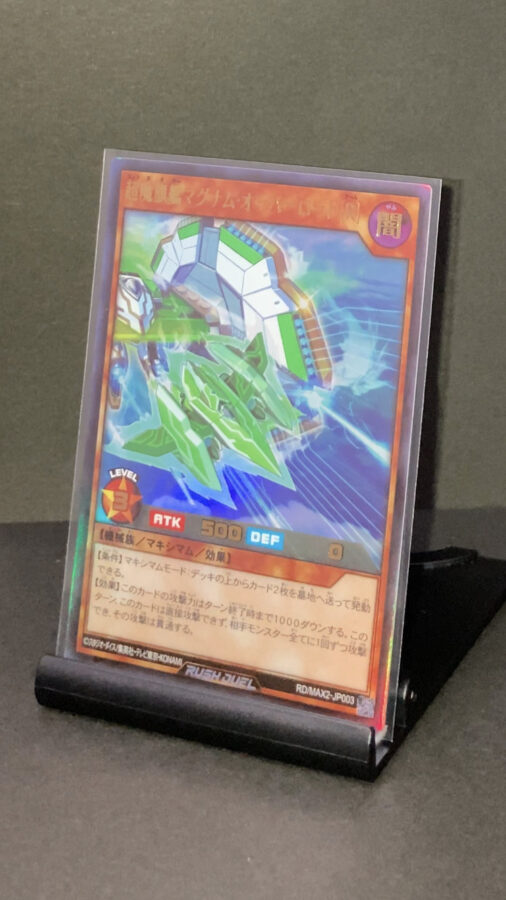 RD/MAX2-JP003 《超魔旗艦マグナム・オーバーロード[R]》