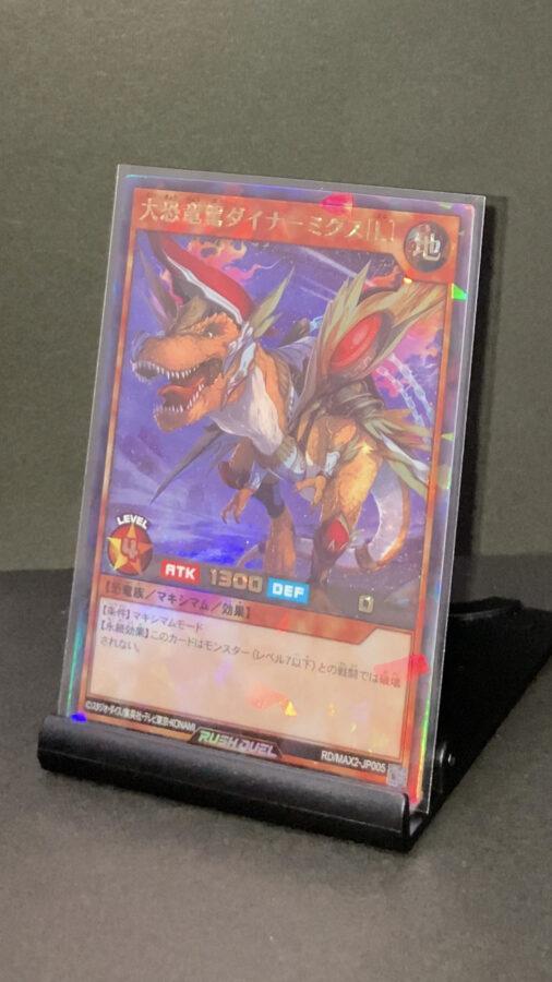 RD/MAX2-JP005 《大恐竜駕ダイナ-ミクス[L]》