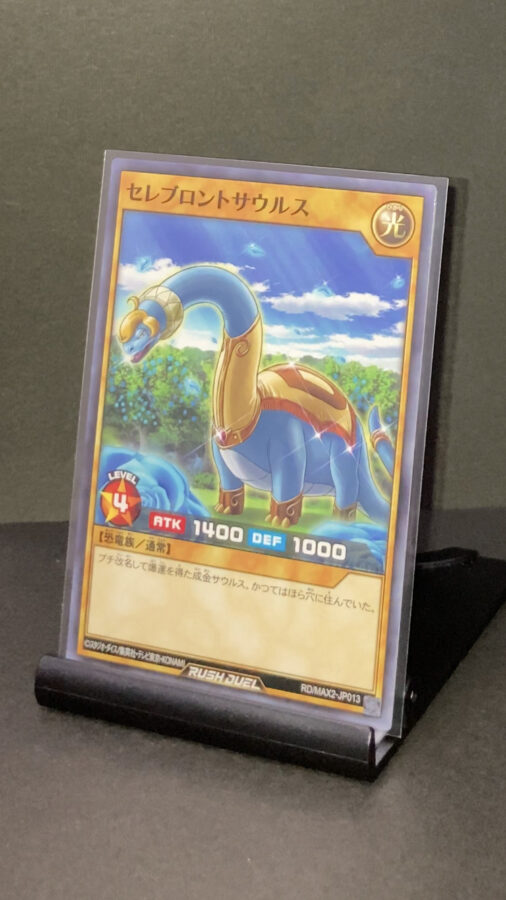 RD/MAX2-JP013 《セレブロントサウルス》
