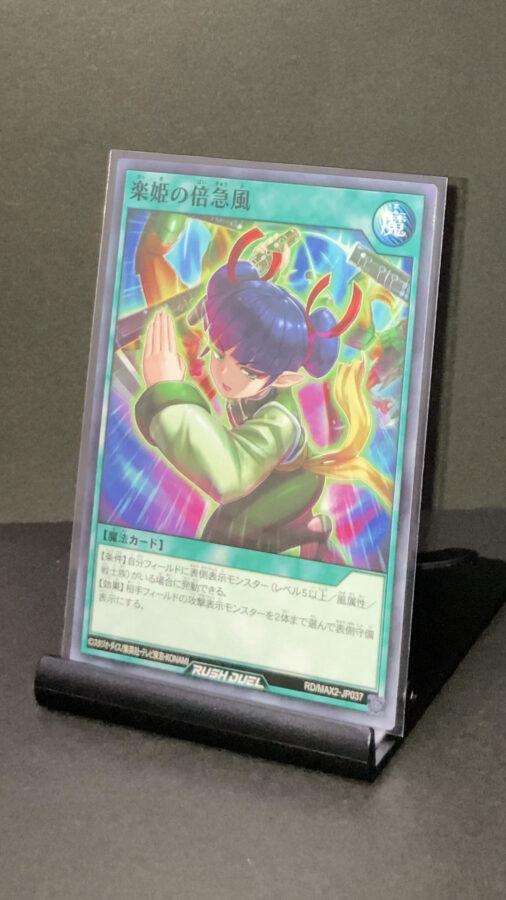 RD/MAX2-JP037 《楽姫の倍急風》