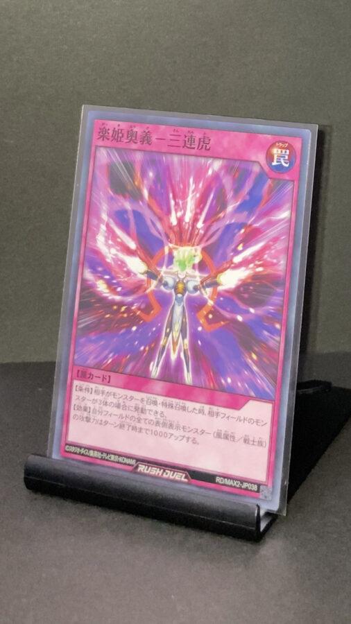 RD/MAX2-JP038 《楽姫奥義-三連虎》