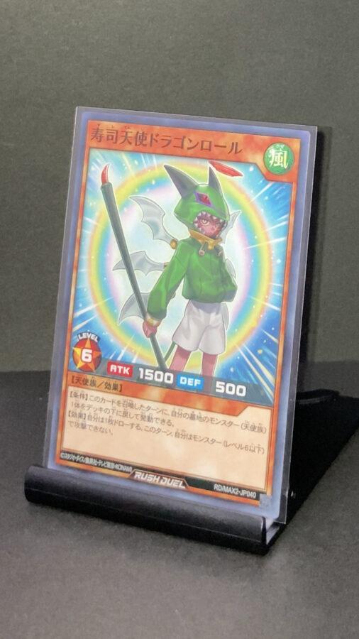 RD/MAX2-JP040 《寿司天使ドラゴンロール》