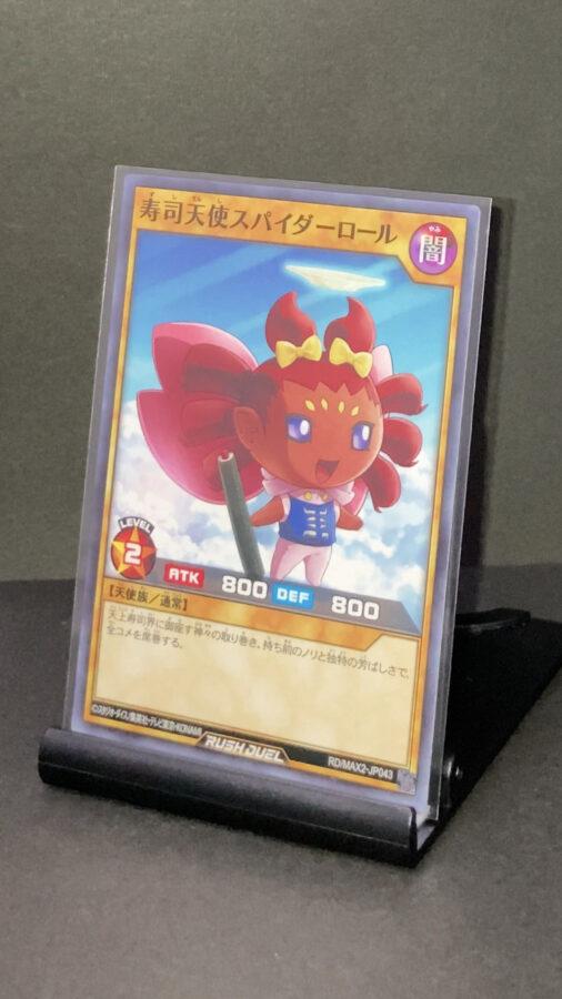 RD/MAX2-JP043 《寿司天使スパイダーロール》