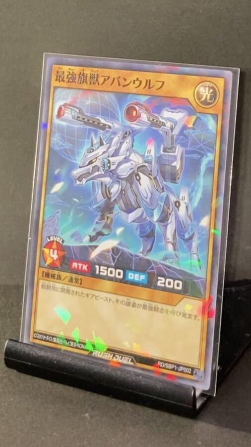 最強旗獣アバンウルフ